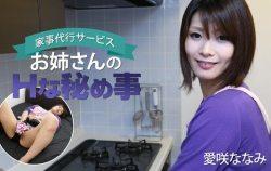 HEYZO 1559 Nanami Aisaki 家事代行サービスお姉さんのHな秘め事 – 愛咲ななみ