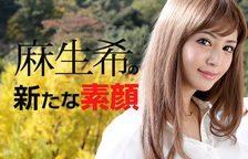 Nozomi Aso – 081817-482 – New Real Face Nozomi / のぞみんの新たな素顔 (2017)