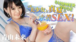 Miku Aoyama – 081017-001 – Summer Nude: Natural Pretty Girl and Swimsuit Sex / サマーヌード ~天然美少女と真夏の水着SEX!~ (2017)