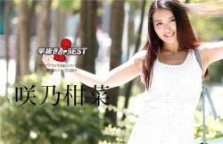 CARIBBEANCOM 083017-489 Kanna Sakuno 早抜き 咲乃柑菜BEST