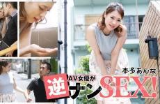 Heyzo 1656 AV女優が逆ナンSEX!– 本多あんな