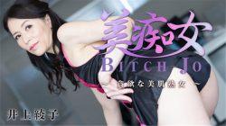HEYZO 1562 美痴女~貪欲な美肌熟女~ – 井上綾子