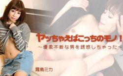 Heyzo 1464 – Mika Kirishima – ヤッちゃえばこっちのモノ!~優柔不断な男を誘惑しちゃった~ – 霧島ミカ