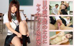 HEYZO 1539 – Mahoro Yoshino – 目の前で僕のためにヤラれちゃう幼馴染 – 愛乃まほろ