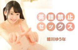 HEYZO 1544 英語禁止セックス – 姫川ゆうな