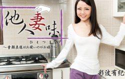 Heyzo 1551 – Yuki Ayaha – 他人妻味~童顔奥様はお硬いのがお好き~ – 彩波有紀