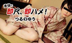 Heyzo 1552 – Yu Tsuruno – 着物で即尺、即ハメ! – つるのゆう