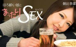 HEYZO 1558 – Nanako Asahina – ほろ酔い娘とまったりセックス – 朝比奈菜々子
